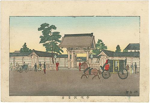 安治(探景)「東京真画名所図解 赤坂仮皇居」/