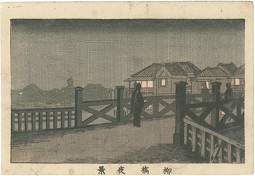 安治(探景)「東京真画名所図解 柳橋夜景」/