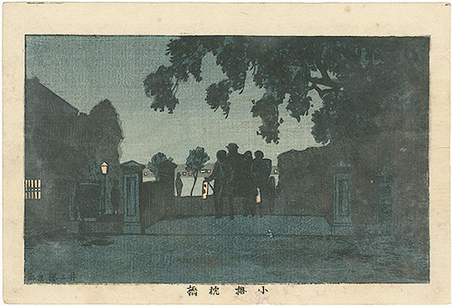 安治(探景)「東京真画名所図解 小梅枕橋」/