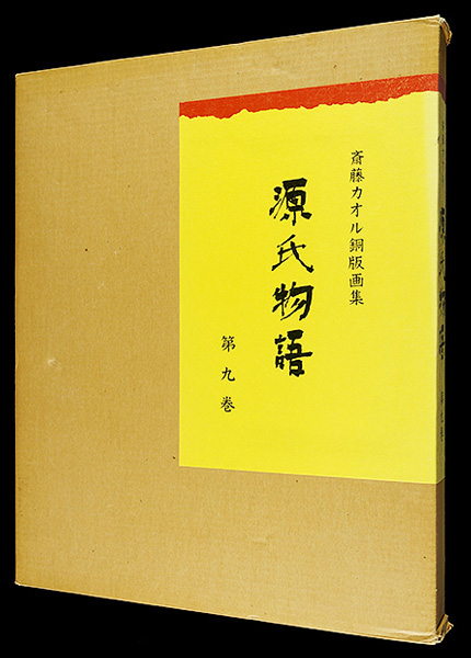 斎藤カオル「斎藤カオル銅版画集 源氏物語 第九巻」/