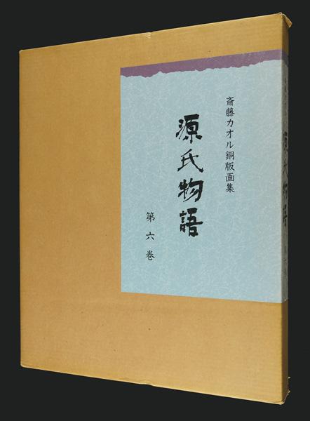 斎藤カオル「斎藤カオル銅版画集 源氏物語 第六巻」/