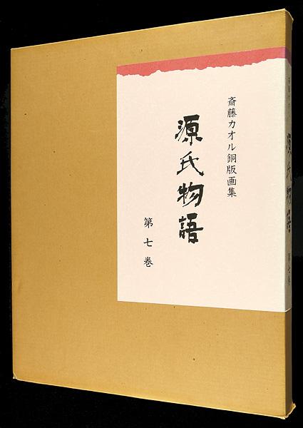 斎藤カオル「斎藤カオル銅版画集 源氏物語 第七巻」/