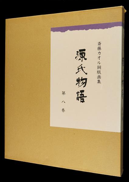 斎藤カオル「斎藤カオル銅版画集 源氏物語 第八巻」/