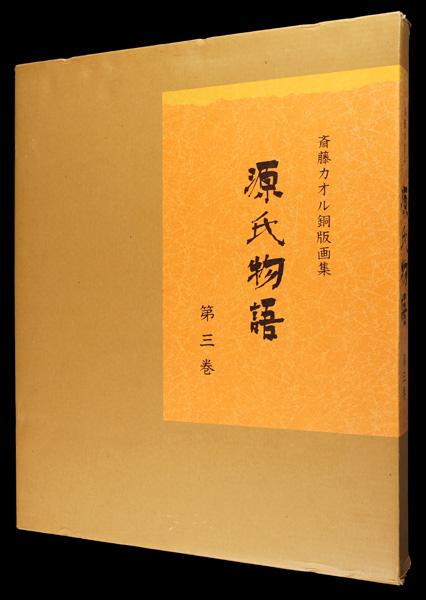 斎藤カオル「斎藤カオル銅版画集 源氏物語 第三巻」/