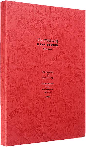 「限定特装版 プシュケの震える翅 銅版画書票集 1997~2010」林由紀子/