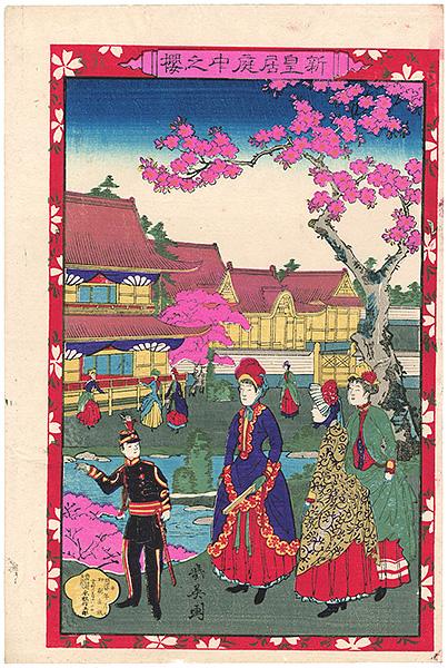 幾英「新皇居庭中之桜」/