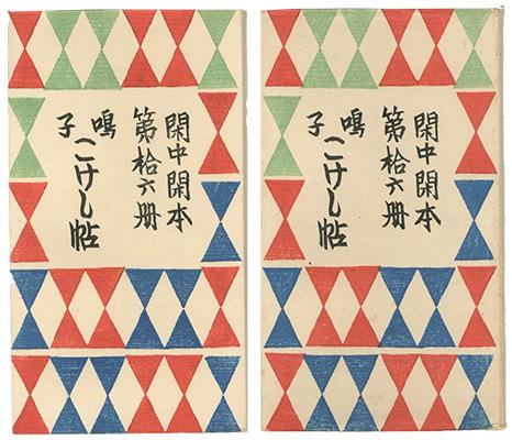 「閑中閑本 第拾六冊 鳴子こけし帖 」前川千帆/
