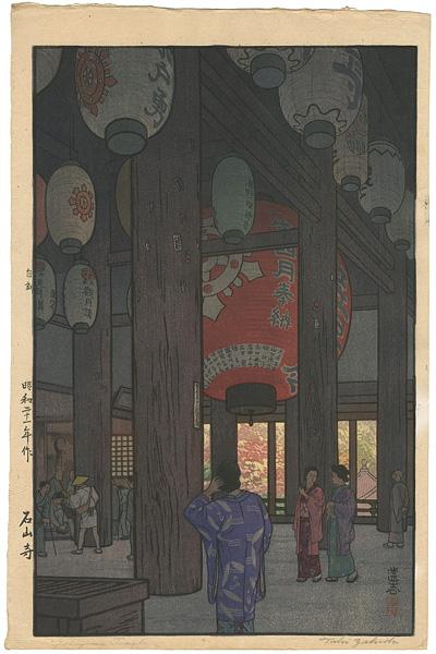 吉田遠志「石山寺」/