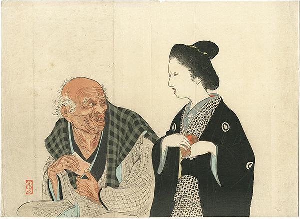 富岡永洗「木版口絵」/