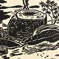 平塚運一「光悦寺の手水鉢」