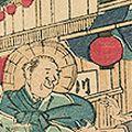 一景「東京名所十二ヶ月 二月 島原 守田座」