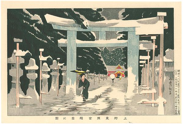 清親「上野東照宮積雪之図【復刻版】」/