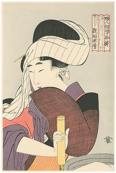 歌麿「婦人相学十躰 臼を引く女【復刻版】」/