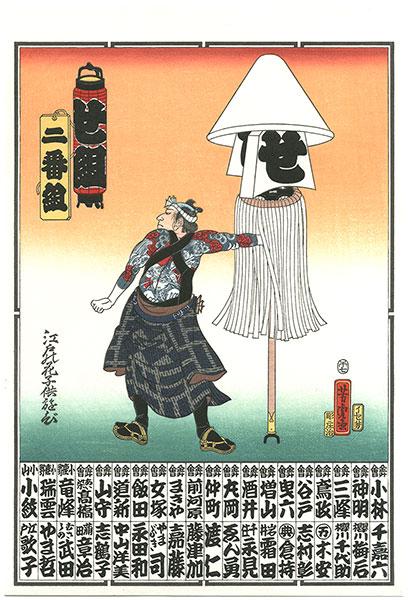 芳虎「江戸の花子供遊び せ組・も組【復刻版】※納札」/
