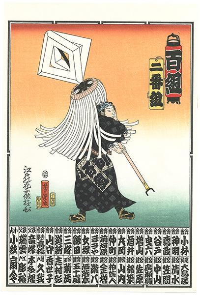 芳虎「江戸の花子供遊び 百組・千組【復刻版】※納札」/