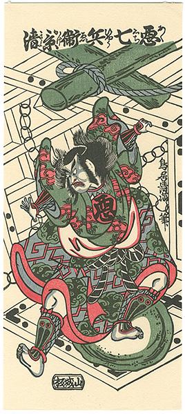 清満「四代目市川団十郎の悪七兵衛景清【復刻版】」/