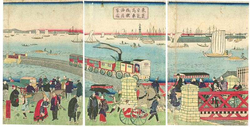 広重三代「東京高輪海岸蒸気車鉄道図」/