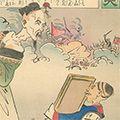 清親「日本万歳 百撰百笑 御敗将 骨皮道人」