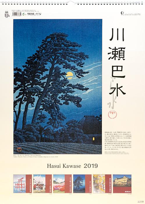 川瀬巴水「川瀬巴水 2019年 カレンダー」/