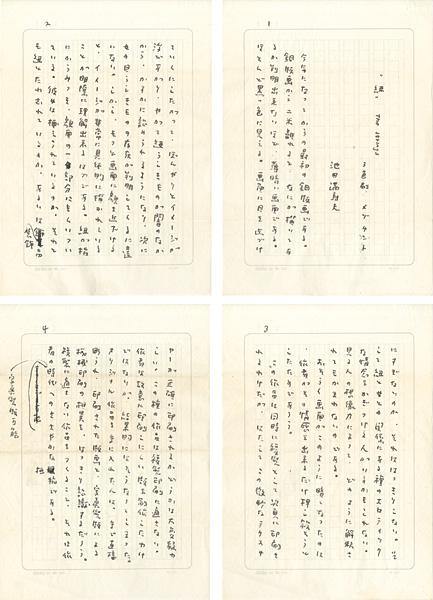 池田満寿夫「自筆草稿 「紐」 The strings 3色刷 メゾチント」/
