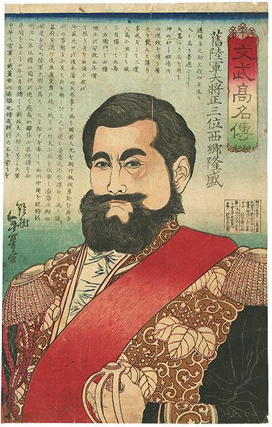 年基「文武高名伝 旧陸軍大将正三位 西郷隆盛」/