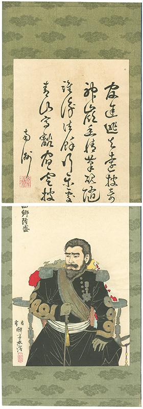 永濯「西郷隆盛 七言絶句」/