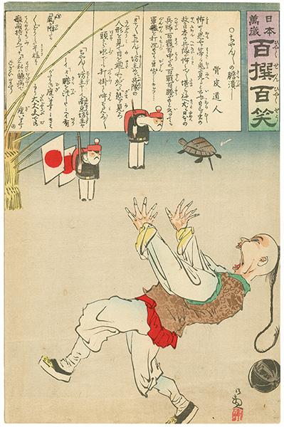 清親「日本万歳 百撰百笑 ちゃんちゃんの胆潰し 骨皮道人」/