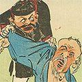 清親「日本万歳 百撰百笑 人間の皮剥 骨皮道人」