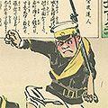 清親「日本万歳 百撰百笑 踏潰しの歌 骨皮道人」