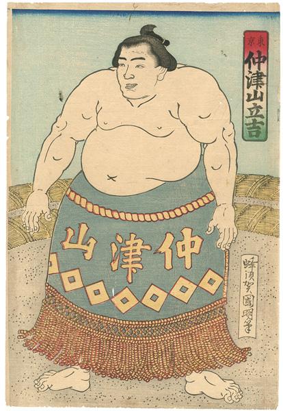 国明「相撲絵 東京 仲津山立吉」/