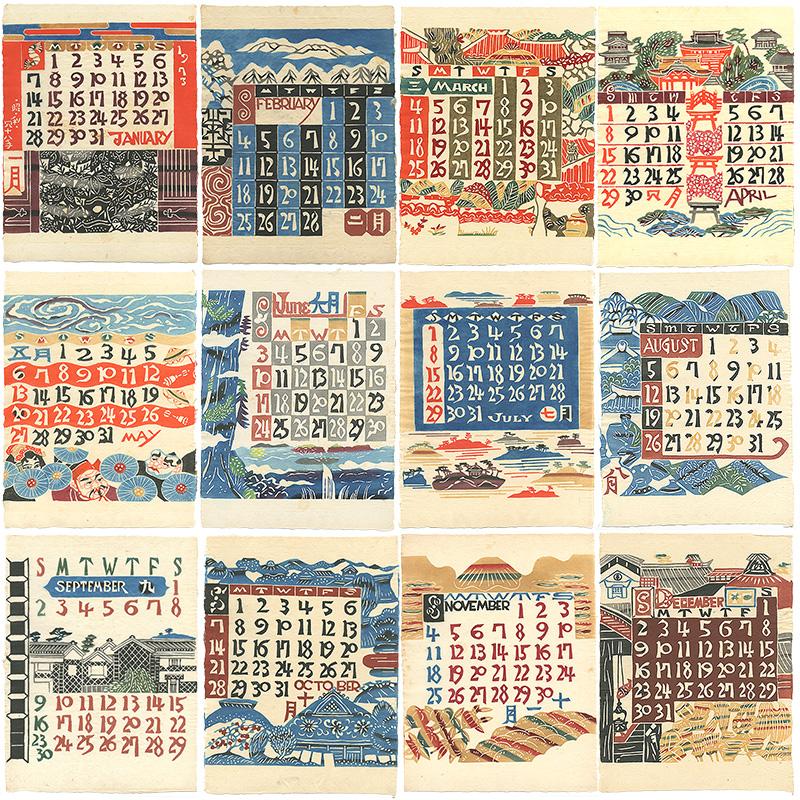 芹沢銈介「型染カレンダー 1973」/