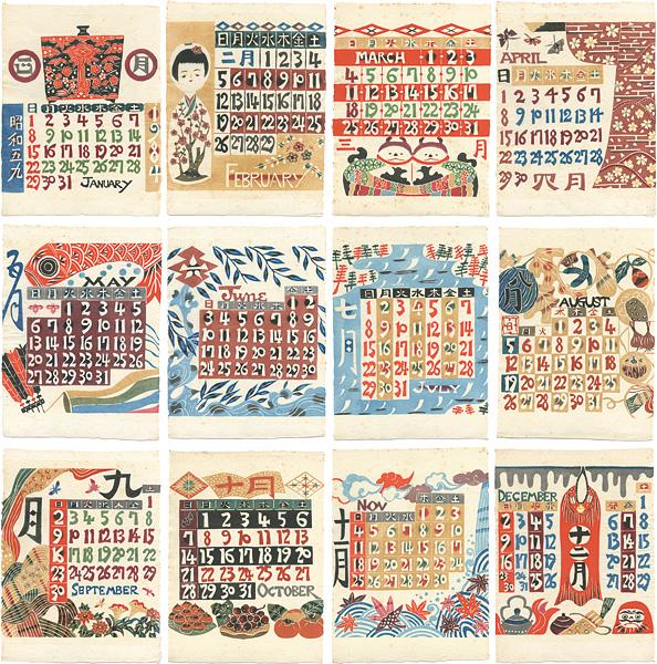 芹沢銈介「型染カレンダー 1984 」/