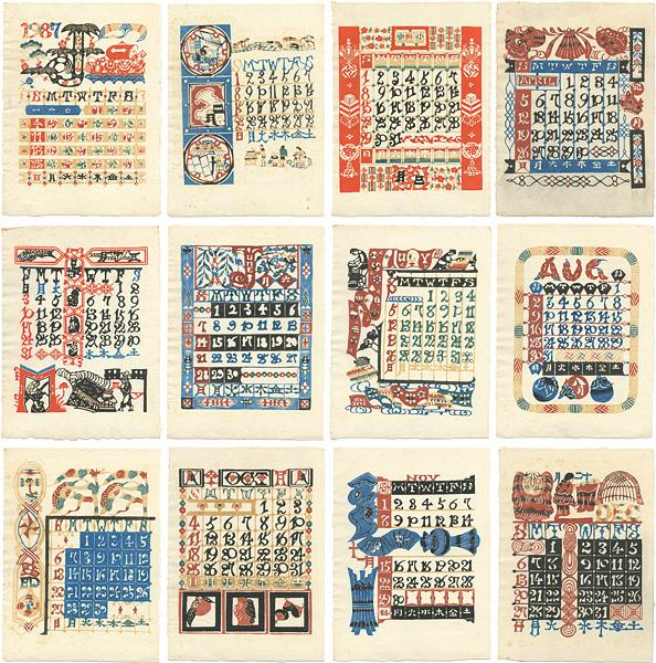 芹沢銈介「型染カレンダー 1987 」/
