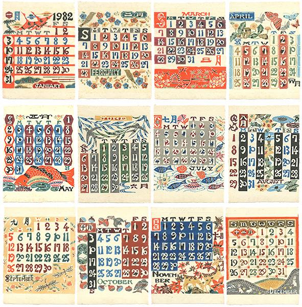 芹沢銈介「型染カレンダー 1982 」/