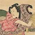 豊国初代「双蝶仝曲輪日記」
