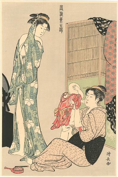 清長「風俗東之錦 子をあやす母と浴後の女【復刻版】」/