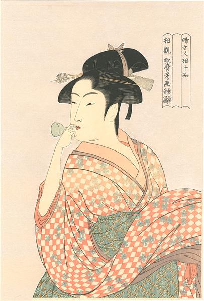 歌麿「婦女人相十品 ビードロを吹く女【復刻版】」/