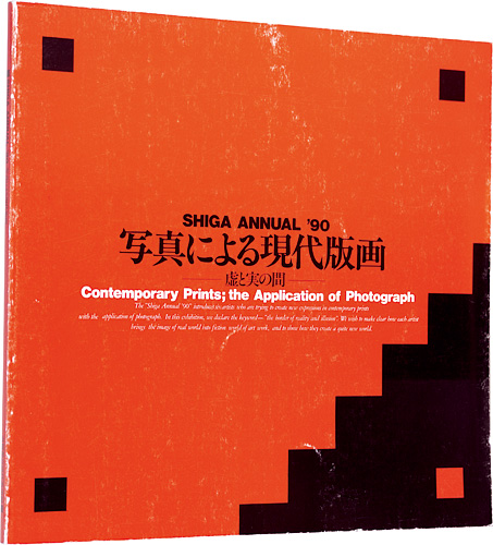 「SHIGA ANNUAL '90 写真による現代版画-虚と実の間」/