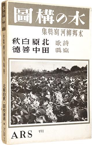 「水の構図 水郷柳河写真集」北原白秋詩歌 田中善徳写真/