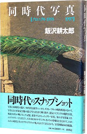 「同時代写真 [クロニクル1993-1997]」飯沢耕太郎/