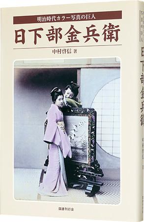 「日下部金兵衛」中村啓信/