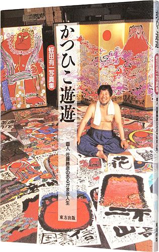 「蛭田有一写真集 かつひこ遊遊-画人 佐藤勝彦のあるがまま人生」/