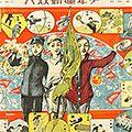 川端龍子「少年運動双六」