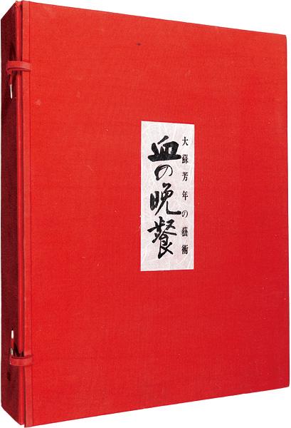 「血の晩餐 大蘇芳年の芸術」/