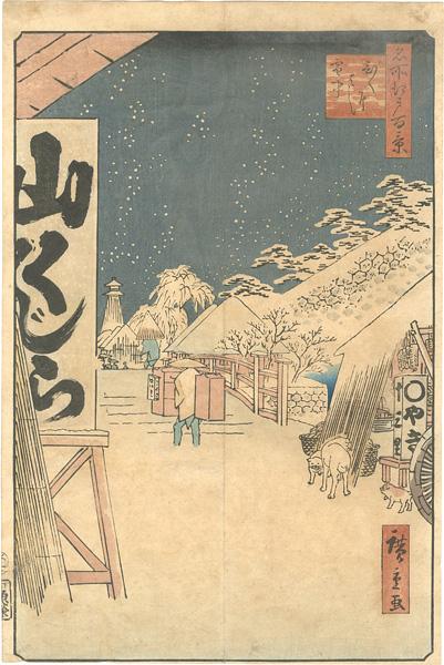 広重二代「名所江戸百景 びくにはし雪中」/