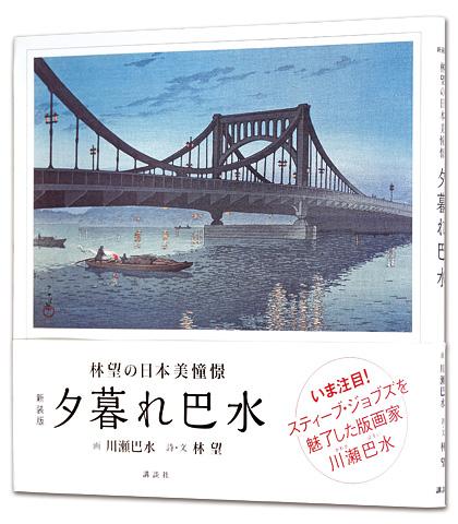 「新装版 夕暮れ巴水」川瀬巴水画/林望(詩・文)/
