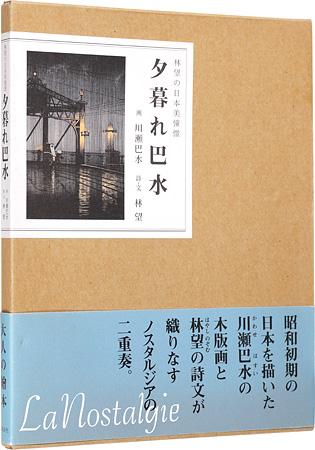 「夕暮れ巴水」川瀬巴水画/林望(詩・文)/
