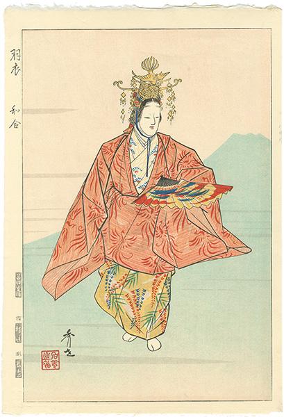 松野秀世「十二佳月能雅摺 羽衣 和合」/