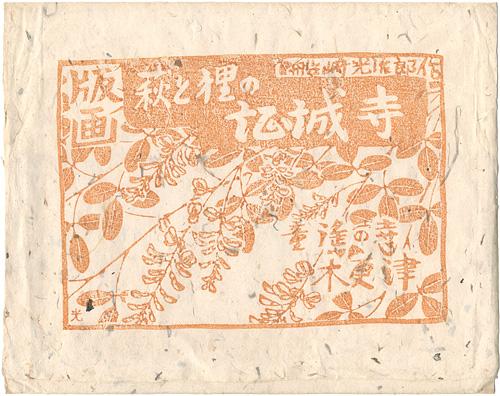 船崎光治郎「版画集 萩と狸の証城寺」/