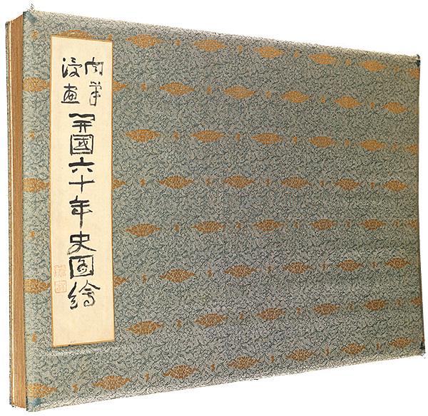 北沢楽天 岡本一平 前川千帆 田中比左良 他「肉筆漫画 開国六十年史図画」/